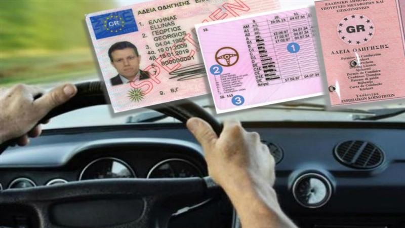Οnline η αντικατάσταση διπλώματος σε όλη την Ελλάδα