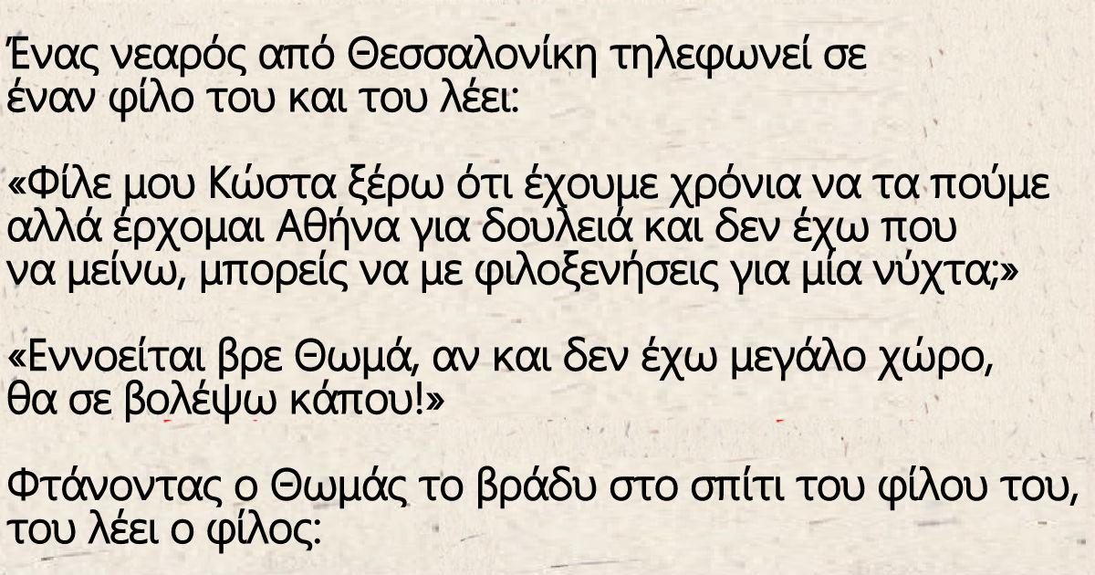 Ένας νεαρός από Θεσσαλονίκη τηλεφωνεί